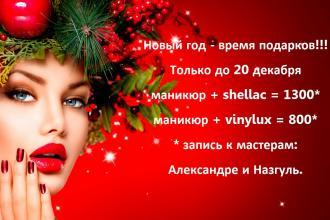 Новый год - время подарков!!!